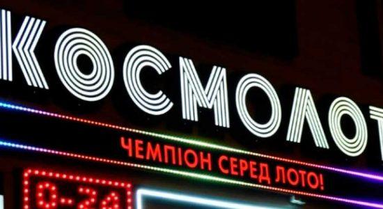 Космолот в Украине