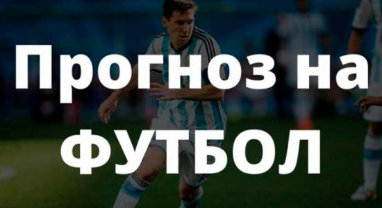 Прогнозы на футбол сегодня: только самые точные обзоры