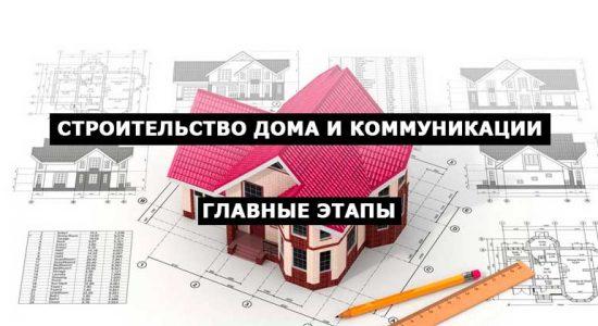 Строительство дома и коммуникации. Все этапы на простом языке