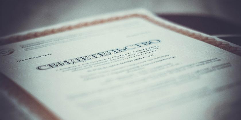 Допуск СРО в Москве от юридического агентства «Альфа и омега»