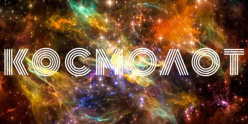 Космолот бонус. Пройти онлайн регистрацию Cosmolot на cosmolot-casino.com.ua